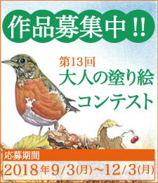 第13回大人の塗り絵コンテスト展覧会 作品募集!