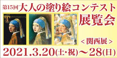 第15回 大人の塗り絵コンテスト展覧会 <関西展>