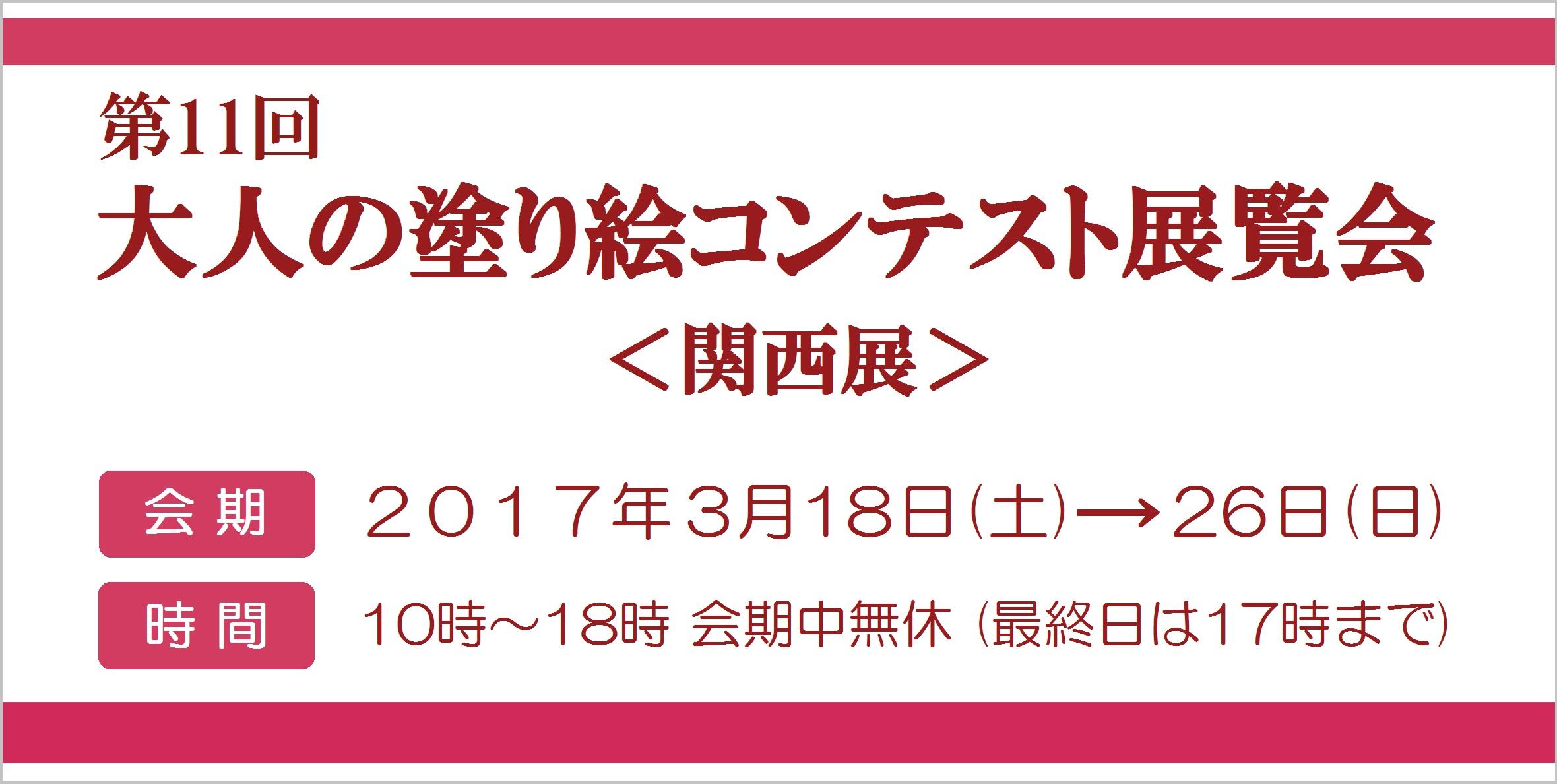 第11回大人の塗り絵コンテスト展覧会<関西展>