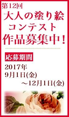 第12回大人の塗り絵コンテスト展覧会 作品募集!