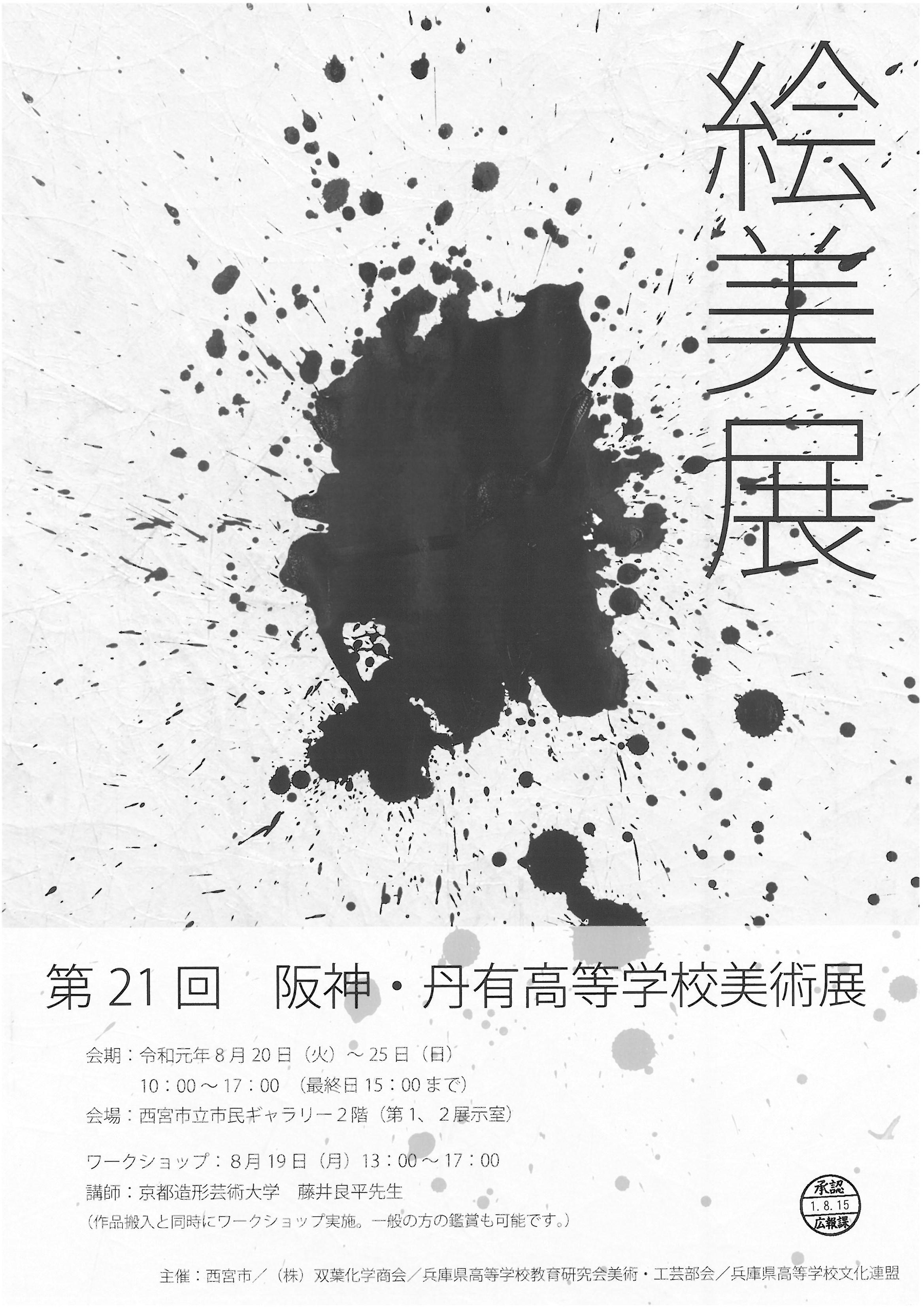 第21回阪神・丹有高等学校美術展「絵美展」