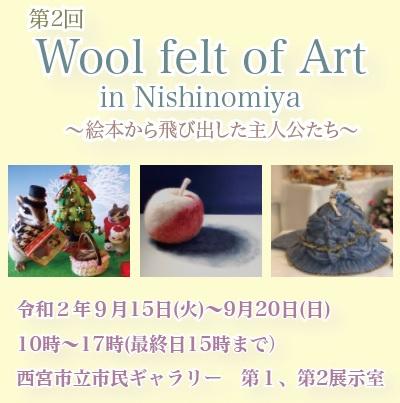 第2回Wool felt of Art in Nishinomiya 〜絵本から飛び出した主人公たち〜
