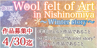 第3回Wool felt of Art in Nishinomiya 〜Winter story〜作品募集