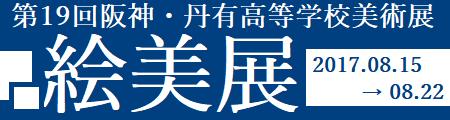第19回阪神・丹生高等学校美術展 「絵美展」