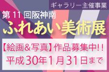 第11回阪神南ふれあい美術展 作品募集